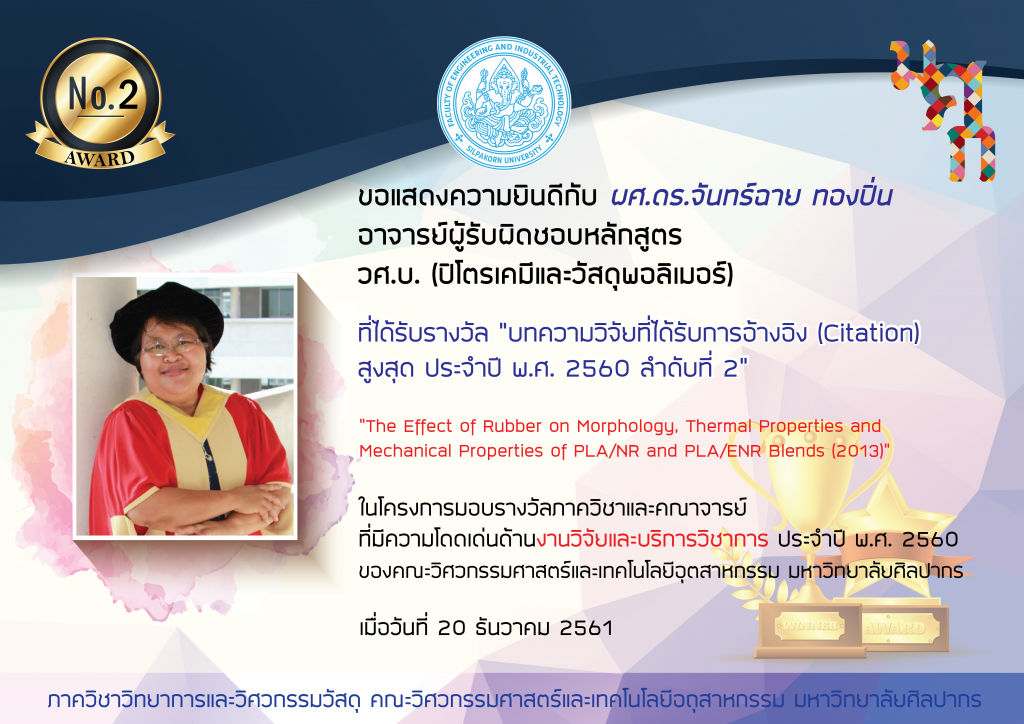 new award-chanchai-01